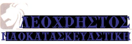 ΝΑΟΚΑΤΑΣΚΕΥΑΣΤΙΚΗ ΛΕΟΧΡΗΣΤΟΣ  Logo